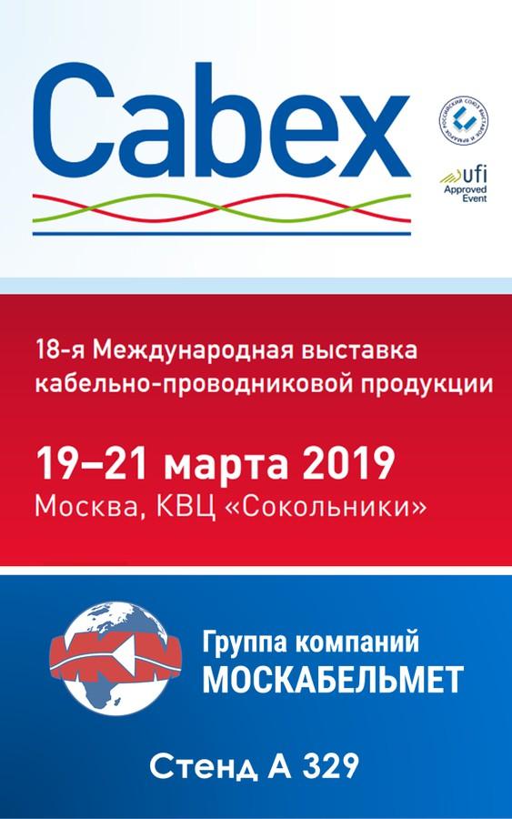 «Москабельмет» на выставке CABEX 2019