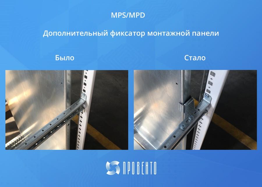 Появился дополнительный фиксатор монтажной панели B 6 MP в напольные распределительные шкафы
