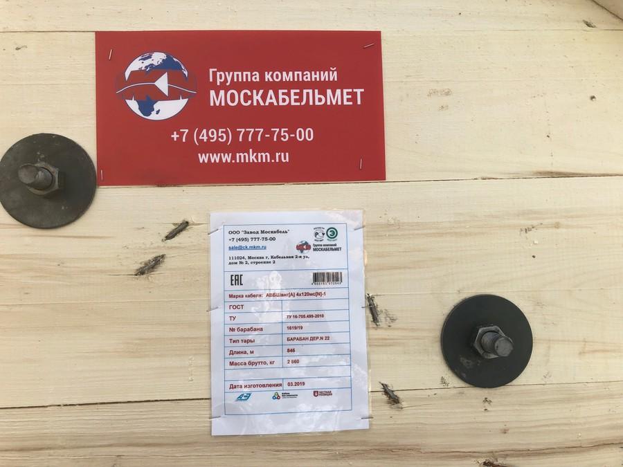 На заводе «Москабель» введена система штрихкодирования готовой продукции