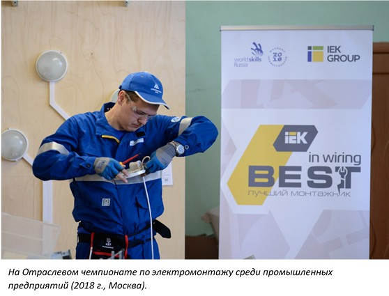 IEK GROUP — организатор открытого отраслевого чемпионата по электромонтажу