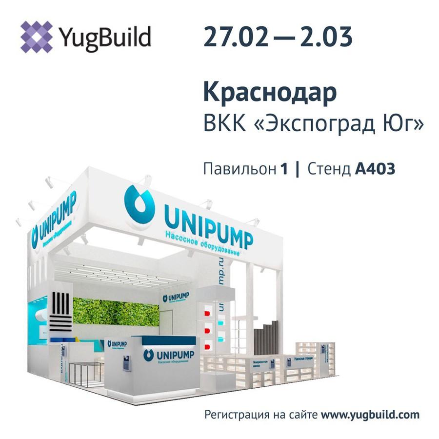 «БЭЗ» принимает участие в выставке YugBuild-2019