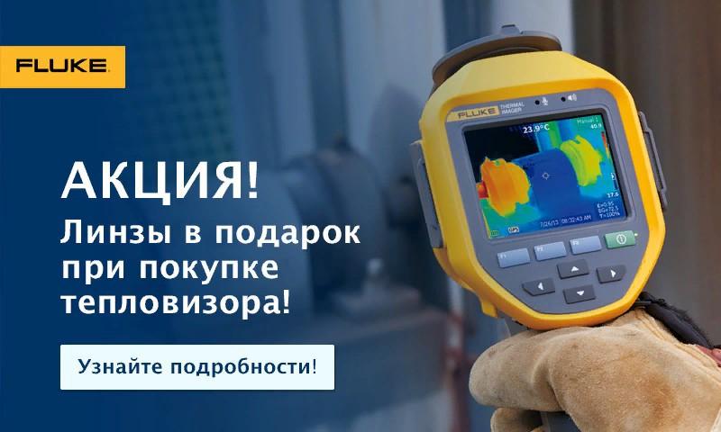 Fluke в марте дарит линзы всем покупателям тепловизоров Ti300, Ti400 и Ti450!