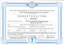 «Феникс Контакт РУС» внесена в реестр надежных партнеров Торгово-промышленной палаты РФ