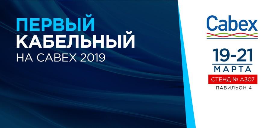 «Севкабель» на главной кабельной выставке страны — Cabex 2019