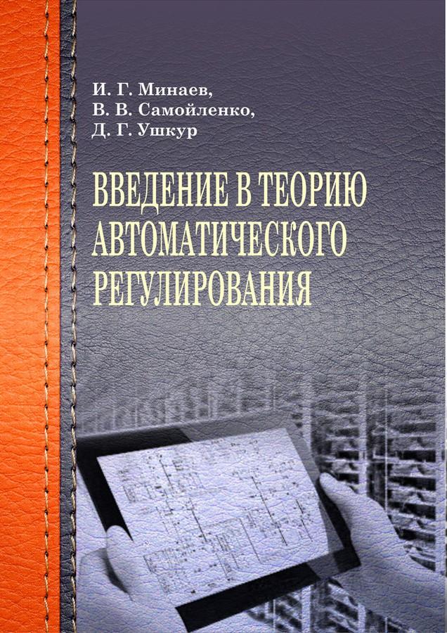 Инженеры технической поддержки ОВЕН рекомендуют книгу «Введение в теорию автоматического регулирования»