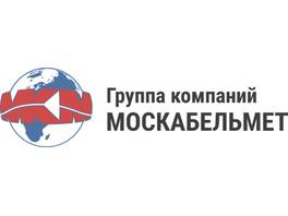 «Москабельмет» на «Электро-2019»