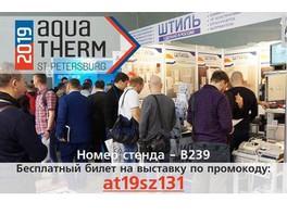 ГК «Штиль» приглашает на выставку «Aquatherm St Petersburg 2019»