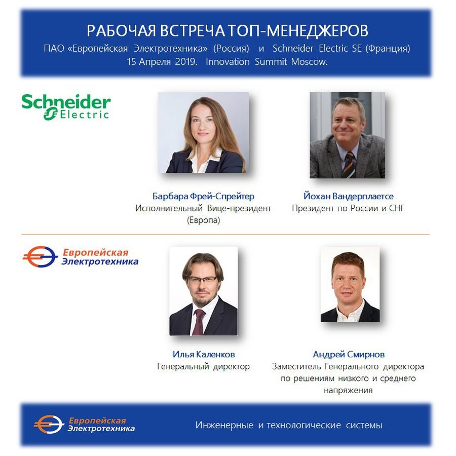 Состоялась рабочая встреча топ-менеджеров ПАО «Европейская Электротехника» и компании Schneider Electric