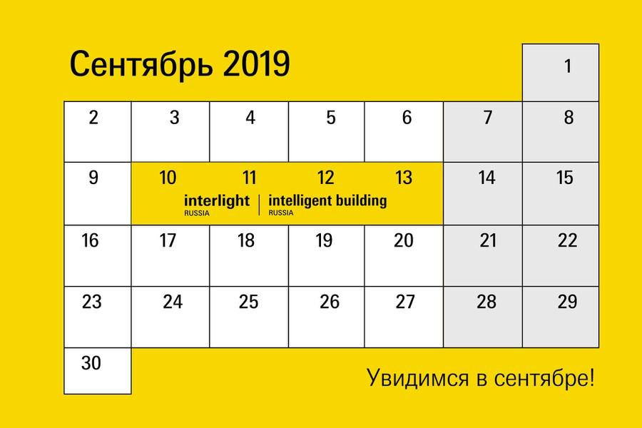 Регистрируйтесь online на выставку Interlight Russia | Intelligent building Russia