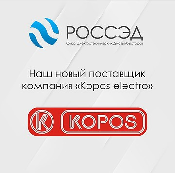 Новый поставщик РОССЭД — KOPOS ELECTRO