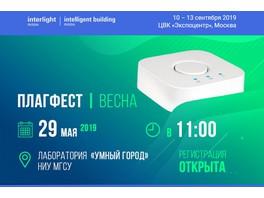 Открыта регистрация на Плагфест Весна