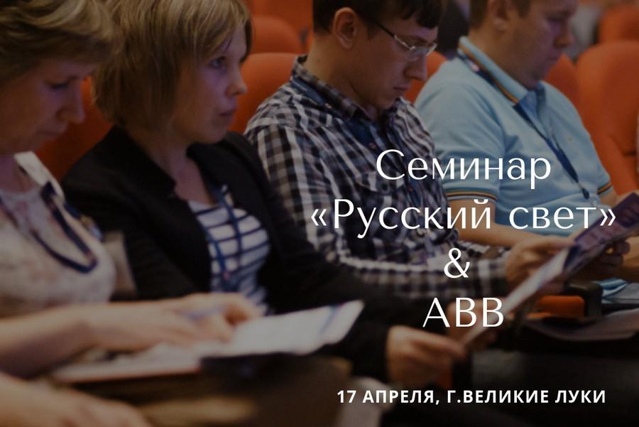 17 апреля в г. Великие Луки состоится семинар «Проектные решения АББ»