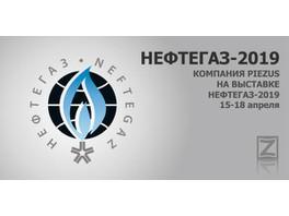 PIEZUS примет участие в выставке «Нефтегаз 2019»