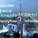 Компания Schneider Electric объявила об открытии офиса в Республике Узбекистан
