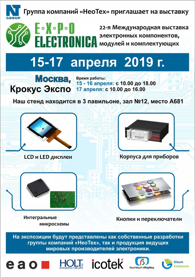 Компания «НТ контакт» представит свои разработки на выставке ExpoElectronica 2019