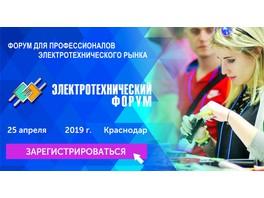 МТД «Энергорегионкомплект» примет участие в крупнейшей бизнес-площадкой в электротехнической отрасли в Краснодаре