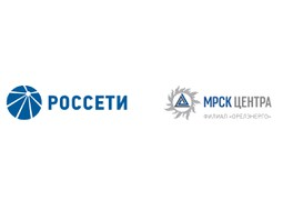 В 2018 году «Орелэнерго» направило на модернизацию регионального энергокомплекса более 510 млн рублей