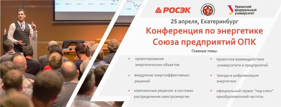 25 апреля столица Урала примет крупнейший энергетический форум ООО «РОСЭК»