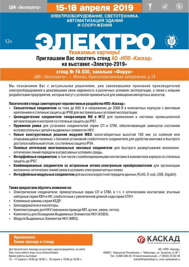 Приглашаем посетить стенд АО «НПО «Каскад» на выставке «Электро-2019»