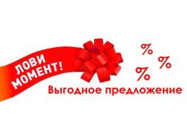 Праздничные скидки на услуги от компании «КубаньСпецМонтаж»