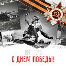 С Днём Победы, дорогие соотечественники!