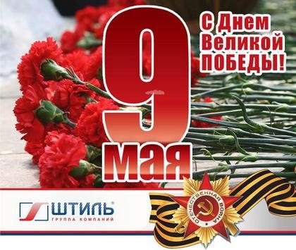 Коллектив московского офиса группы компаний «Штиль» поздравляет с главным праздником весны — с Днем Победы!