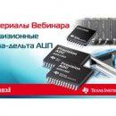 КОМПЭЛ совместно с Texas Instruments провела вебинар «Прецизионные сигма-дельта АЦП Texas Instruments»