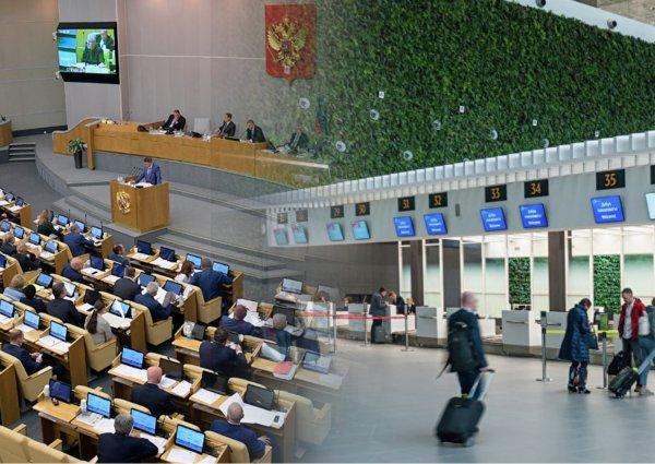 Госдума определила порядок возврата денег за не состоявшиеся поездки
